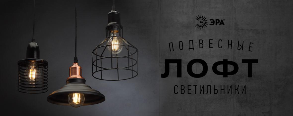 Эра Подвесные Лофт Светильники