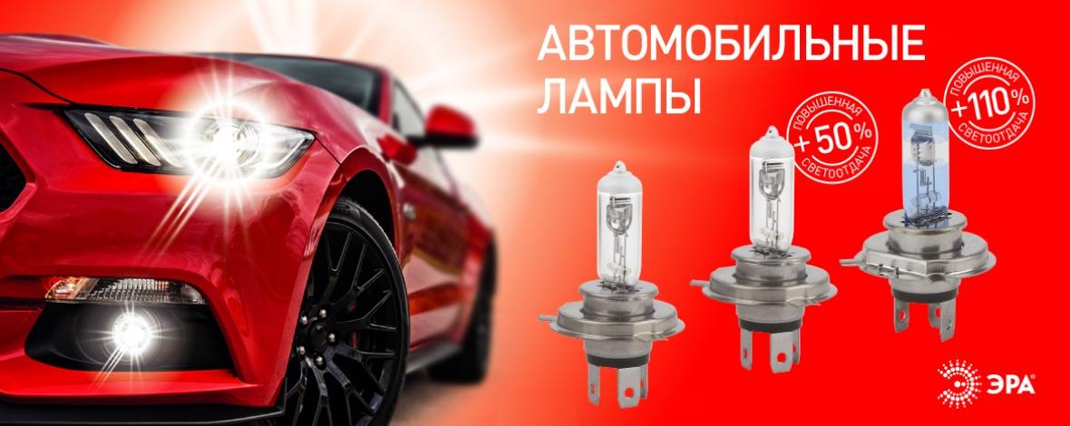 Эра автомобильные лампы