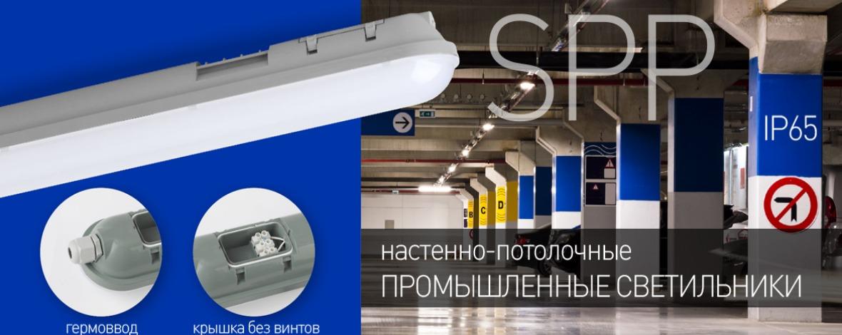 Эра настенно-потолочные промышленные светильники
