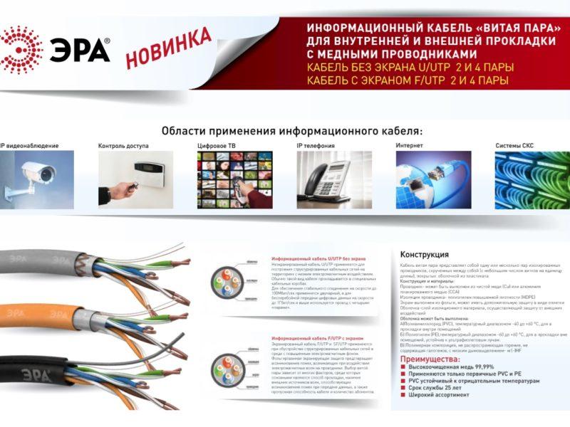 Листовка - Информационный кабель New