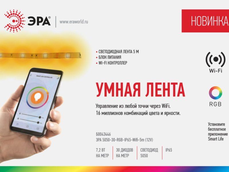 Листовка - ТМ ЭРА Умный комплект СВ ленты New