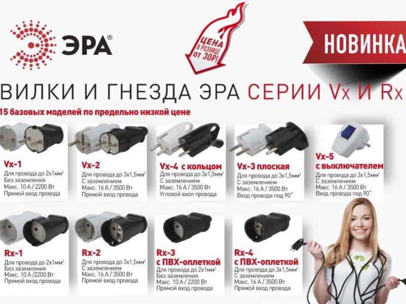 Листовка -ТМ ЭРА Вилки и гнезда New