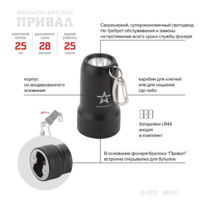 Привал ВВ-601 - Армия России